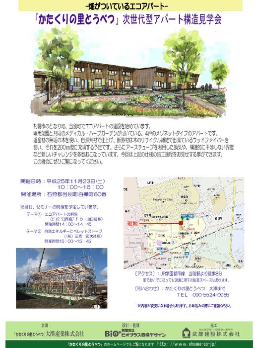 エコアパート構造見学会チラシ1106.jpg