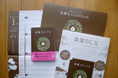 菜園BOX    パッケージ.JPG