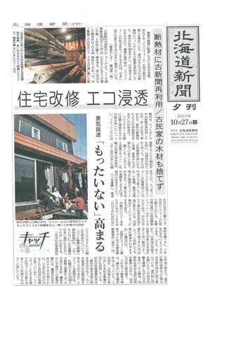 道新リフォーム記事2012-10 (1).jpg