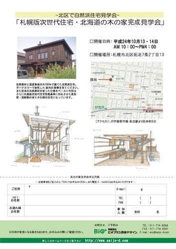 藤井邸完成見学会チラシ0921.jpg